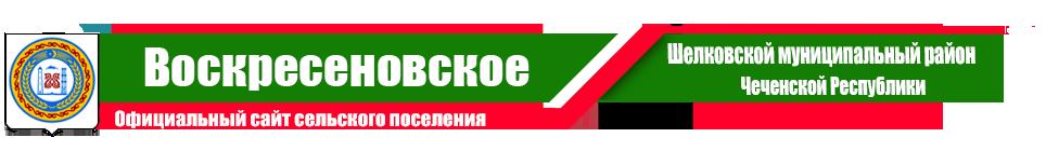 Воскресеновское | Администрация Шелковского района ЧР